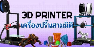 รีวิว เครื่องพิมพ์ 3 มิติ (3D Printer) รุ่นไหนดี