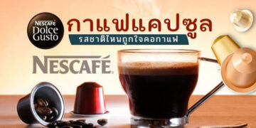 กาแฟแคปซูล NESCAFE Dolce Gusto แต่ละรสชาติ รสชาติไหนถูกใจคอกาแฟปี 2021