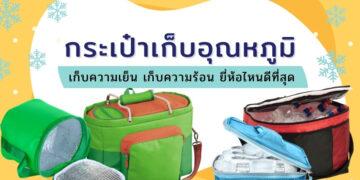 กระเป๋าเก็บอุณหภูมิ กระเป๋าเก็บความเย็น เก็บความร้อน ยี่ห้อไหนดีที่สุดปี 2021