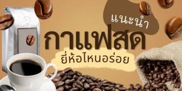 รีวิว กาแฟสด กาแฟคั่วสด ยี่ห้อไหนอร่อย