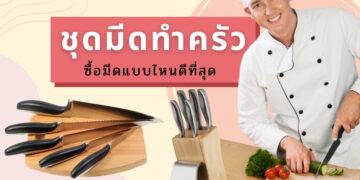 แนะนำซื้อ ชุดมีดทำครัว แบบไหนดีที่สุด ปี 2021