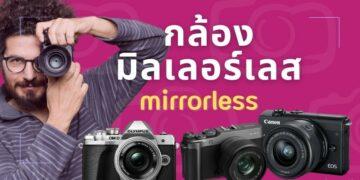รีวิว กล้องมิลเลอร์เลส (mirrorless) ที่ดีที่สุด ปี 2021