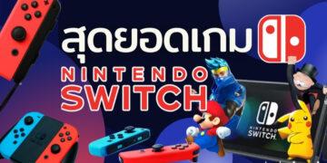 แนะนำ สุดยอดเกม Nintendo Switch