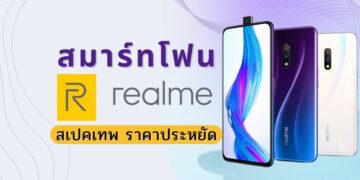 มือถือ สมาร์ทโฟน Realme มีรุ่นไหน น่าใช้บ้าง ปี 2021