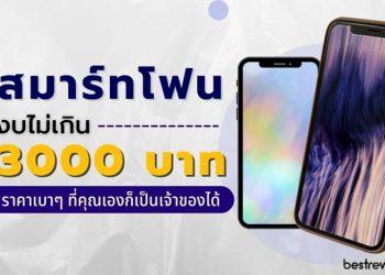 โทรศัพท์ ราคาไม่เกิน 3,000 บาท ยี่ห้อไหนดี ปี 2021