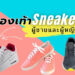 รองเท้า Sneaker ใส่ไปเที่ยว ไปเรียน หรือไปทำงาน (ผู้ชายและผู้หญิง) ยี่ห้อไหนดีที่สุด