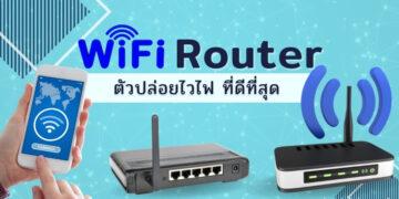 รีวิว Wi-Fi Router ตัวปล่อยไวไฟ ยี่ห้อไหดีที่สุด ในปี 2021