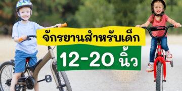 รีวิว จักรยานสำหรับเด็ก 12-20 นิ้ว ที่ดีที่สุด