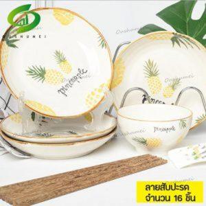 ชุดจานชามเซรามิก ลายสับปะรด
