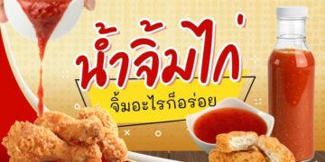 รีวิว น้ำจิ้มไก่ ยี่ห้อไหนเด็ด อร่อยที่สุด