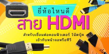 รีวิว สาย HDMI รุ่นไหนดี ยี่ห้อไหนดี ปี 2021