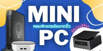 รีวิว มินิพีซี มินิคอมพิวเตอร์ รุ่นไหนดี ปี 2021