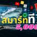 สมาร์ททีวี ราคาไม่เกิน 5000 ยี่ห้อไหนคุ้มค่าสุด ปี 2021