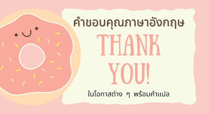 กล่าวคำขอบคุณภาษาอังกฤษ ในโอกาสต่าง ๆ พร้อมคำแปล – ที่ไม่ใช่แค่ Thank you