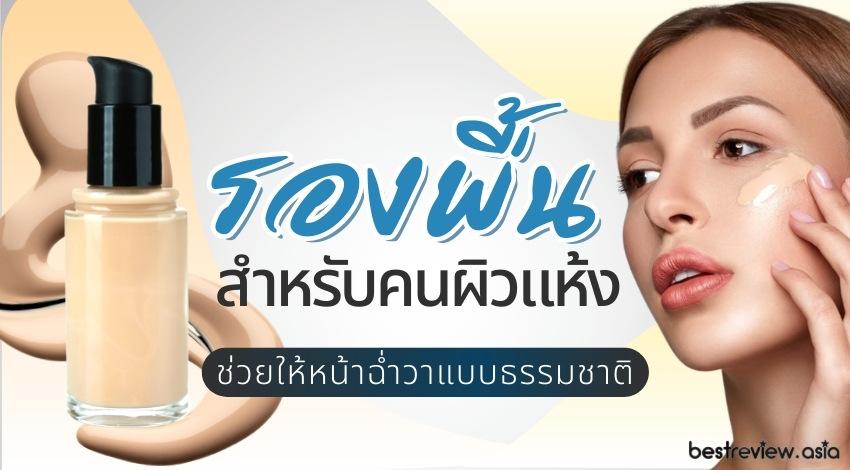 รีวิว รองพื้นสำหรับคนผิวแห้ง ช่วยให้หน้าฉ่ำวาว แบบสาวเกาหลี 2021