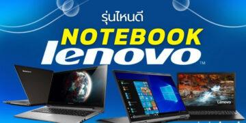 รีวิว โน้ตบุ๊ค Lenovo รุ่นไหนดี ปี 2021