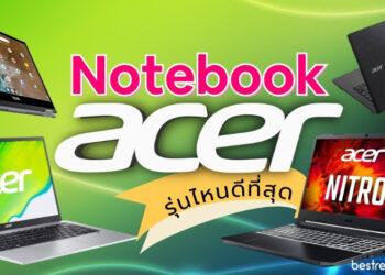 แนะนำ โน้ตบุ๊ค Acer รุ่นไหนดี ปี 2021
