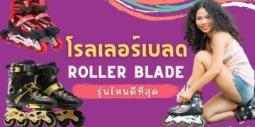 แนะนำ โรลเลอร์เบลด (Roller Blade) รุ่นยอดนิยม ปี 2021