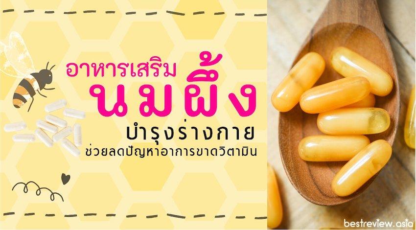 รีวิว อาหารเสริมนมผึ้ง