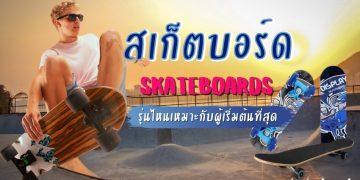 รีวิว สเก็ตบอร์ด (Skateboards) ยี่ห้อไหนดีที่สุด ปี 2021