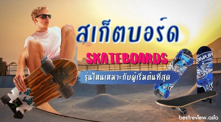 สเก็ตบอร์ด (Skateboards) ยี่ห้อไหนดีที่สุด ปี 2021