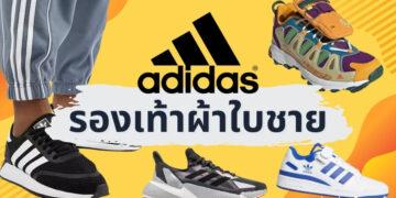 รองเท้าผ้าใบ Adidas สำหรับผู้ชาย ที่ดีที่สุด