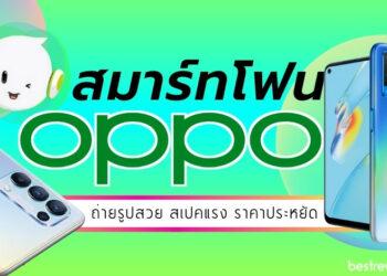 รีวิว สมาร์ทโฟน OPPO รุ่นไหนดี ปี 2021