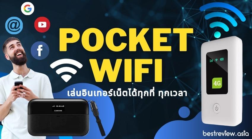 รีวิว Pocket WiFi รุ่นไหนดี ปี 2021