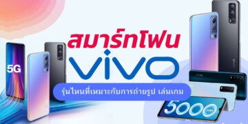 รีวิว สมาร์ทโฟน Vivo รุ่นไหนดี ปี 2021