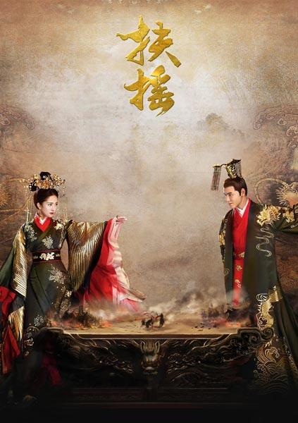 Legend of Fuyao : จอมนางเหนือบัลลังก์