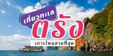 เกาะไหนสวยที่สุด ใน จ.ตรัง - ท่องอันดามัน เที่ยวทะเล/เกาะ ในตรัง