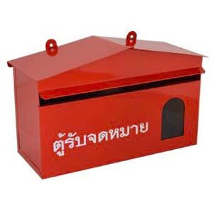 กล่องรับจดหมาย ตู้รับจดหมาย ตู้ไปรษณีย์