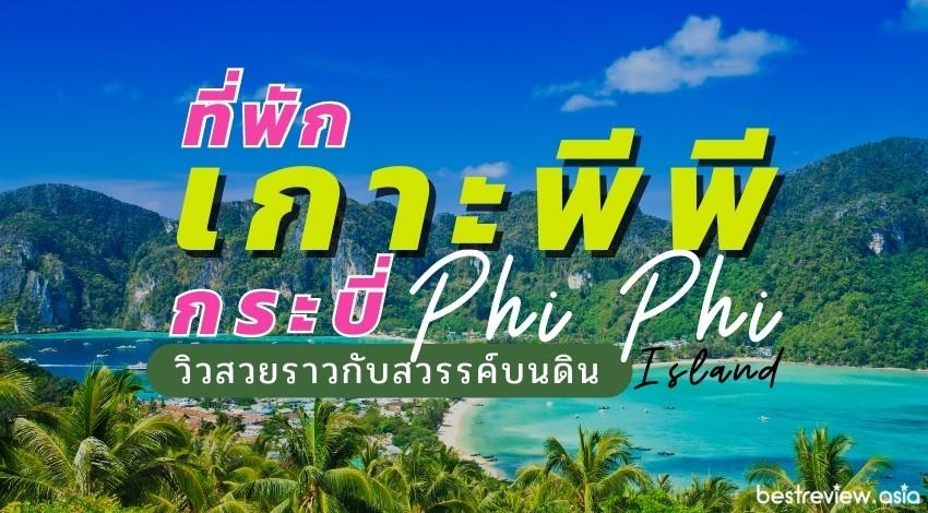 ที่พักเกาะพีพี กระบี่ วิวสวยราวกับสวรรค์บนดิน