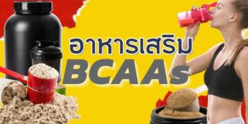 รีวิว อาหารเสริม BCAAs ยี่ห้อไหนดีที่สุด