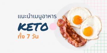 ตารางกินคีโต (Keto) 7 วัน เมนูคีโต หาง่าย ทำสะดวก และราคาไม่แพง