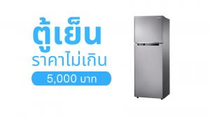 ตู้เย็นราคาไม่เกิน 5000 บาท ยี่ห้อไหนดีที่สุด ปี 2020
