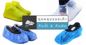 รีวิว ถุงคลุมรองเท้ากันน้ำ กันฝน ยี่ห้อไหนดีที่สุด ปี 2020