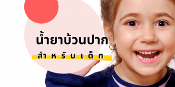 น้ำยาบ้วนปากสำหรับเด็ก