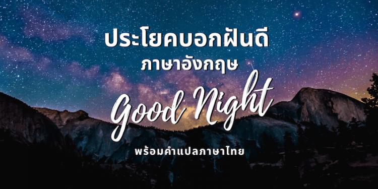 บอก ฝันดีภาษาอังกฤษ พร้อมคำแปล – ที่ไม่ใช่แค่ Good Night