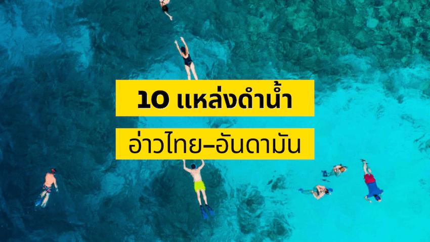 แนะนำ 10 แหล่งดำน้ำ อ่าวไทย-อันดามัน ดูปะการัง ว่ายน้ำไปกับปลา
