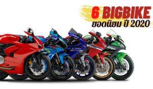 Bigbike Sport 1000cc มีรุ่นไหนน่าสนใจบ้าง ในปี 2020-21
