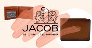 รีวิว กระเป๋าสตางค์ผู้ชาย Jacob รุ่นไหนดีที่สุด ปี 2020