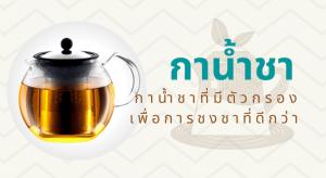รีวิว กาน้ำชา ยี่ห้อไหนดีที่สุด ปี 2020