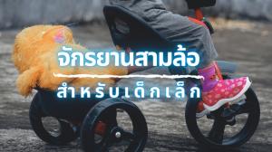รีวิว จักรยานเด็ก สามล้อ ยี่ห้อไหนดีที่สุด ปี 2020