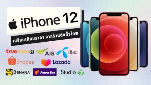 ซื้อ iPhone 12 จากค่ายไหนดี ... ส่องดูโปรโมชั่นจากร้านดังทั่วไทย