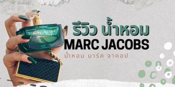 น้ำหอม Marc Jacobs