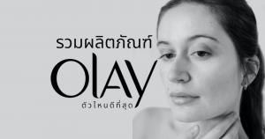 รีวิว สินค้า ผลิตภัณฑ์ Olay รุ่นไหนดีที่สุด ปี 2020
