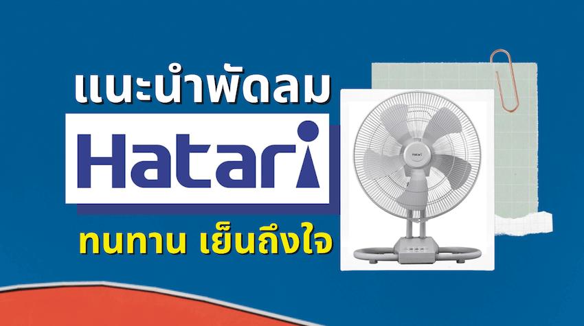 พัดลม Hatari รุ่นไหนดีที่สุด