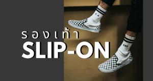 รองเท้า Slip-On (สลิปออน) ผู้ชาย ยี่ห้อไหนดีที่สุด ปี 2020