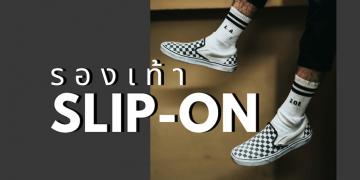 รองเท้า Slip-On ผู้ชาย
